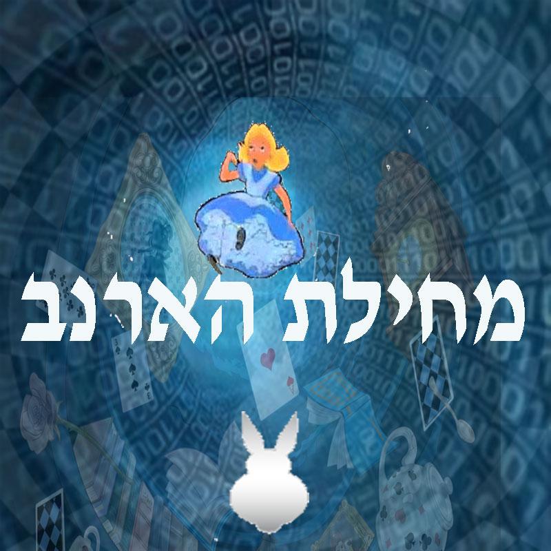 מחילת הארנב