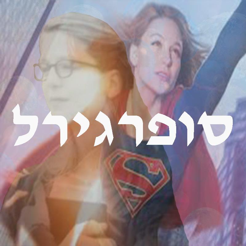 סופרגירל  supergirl
