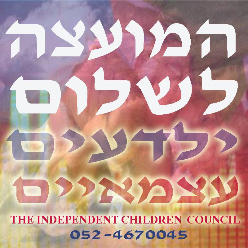 המועצה לשלום ילדעים עצמאיים