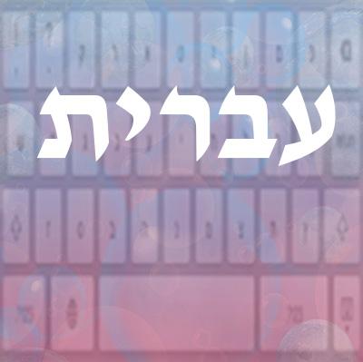 השפה העברית תעיף אותנו
