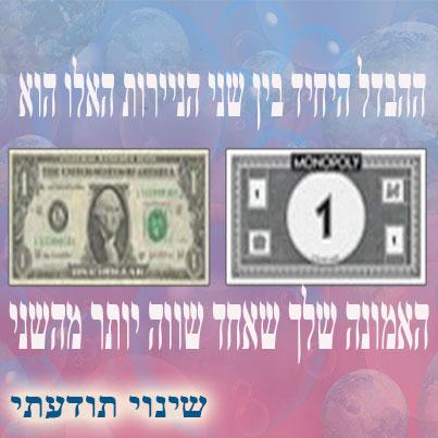 כסף בעידן החדש