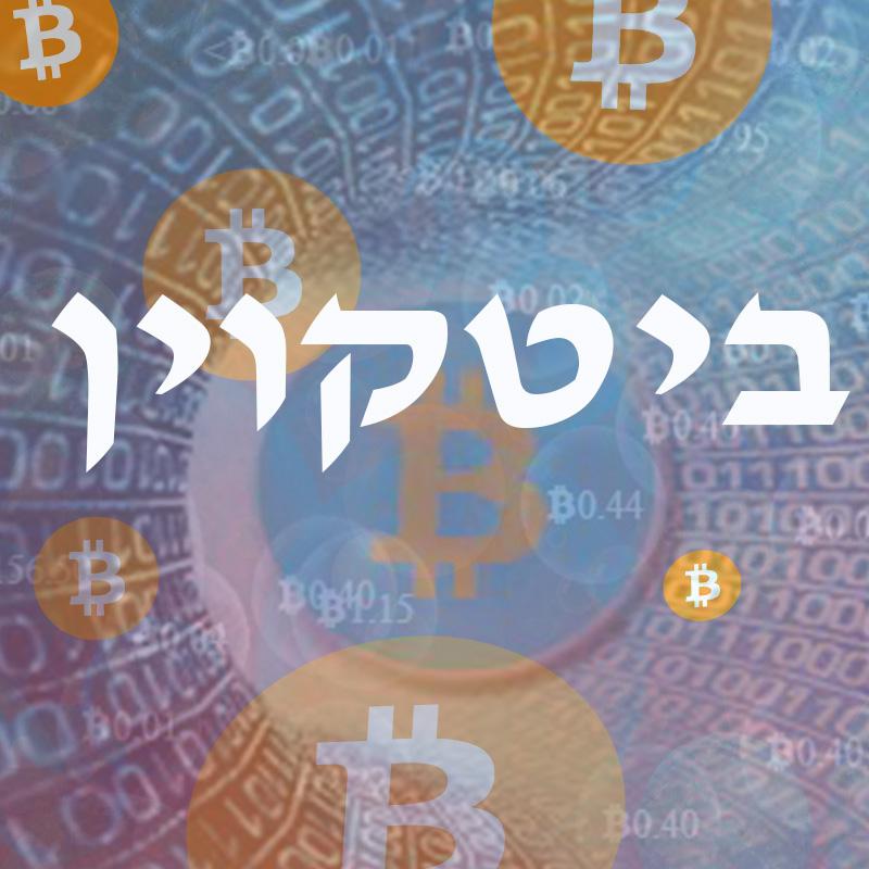 ביטקוין bitcoin  – מטבע וירטואלי