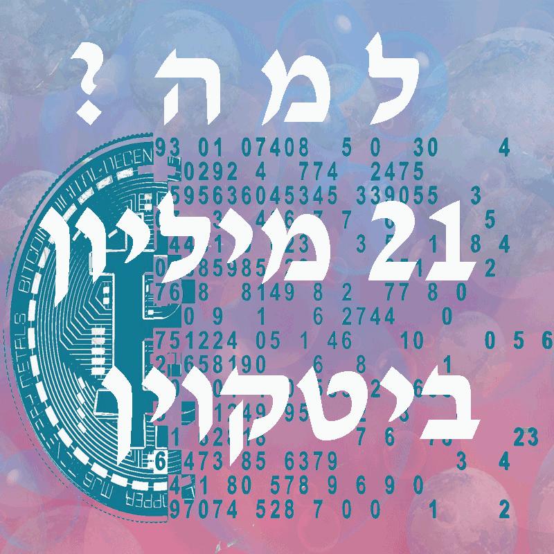 המספר 21 – פשר הקשר בין רוח וחומר