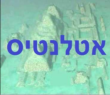 אטלנטיס