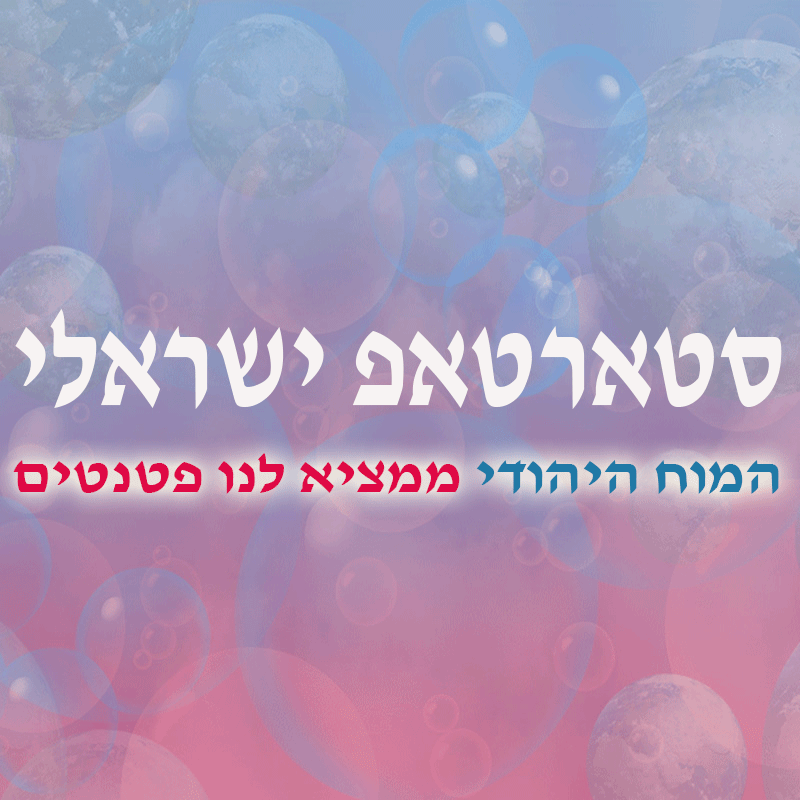 סטארטאפ ישראלי – המוח היהודי ממציא לנו פטנטים