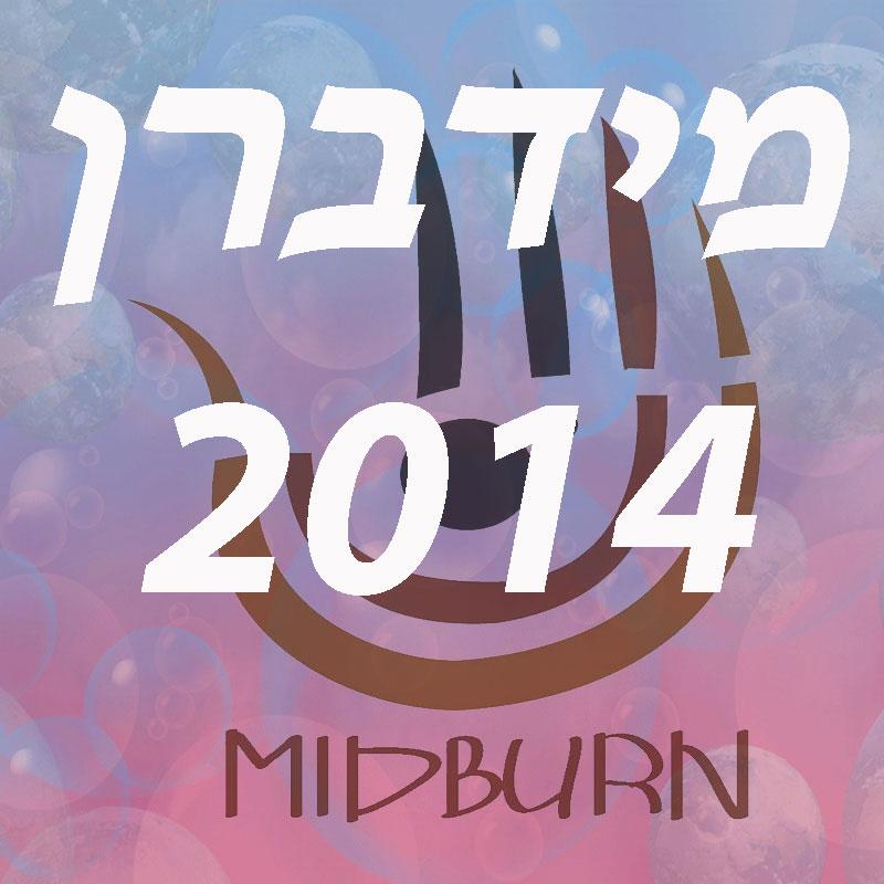 מידברן 2014 – בראשית