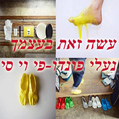 pondo-shoes