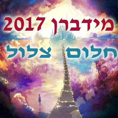 מידברן 2017 חלום צלול