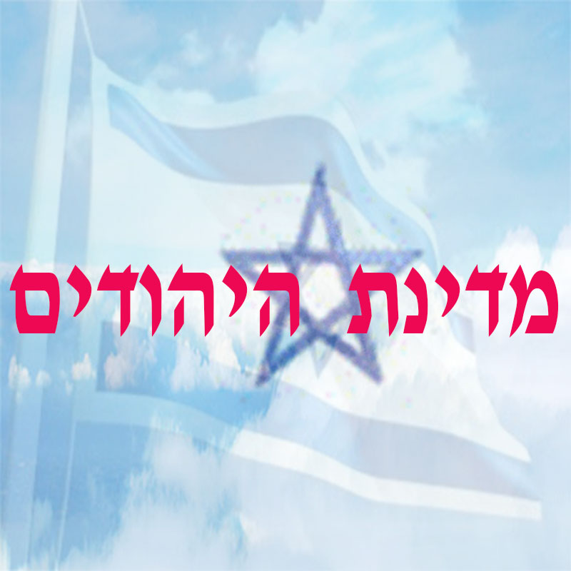 מדינת היהודים בענן
