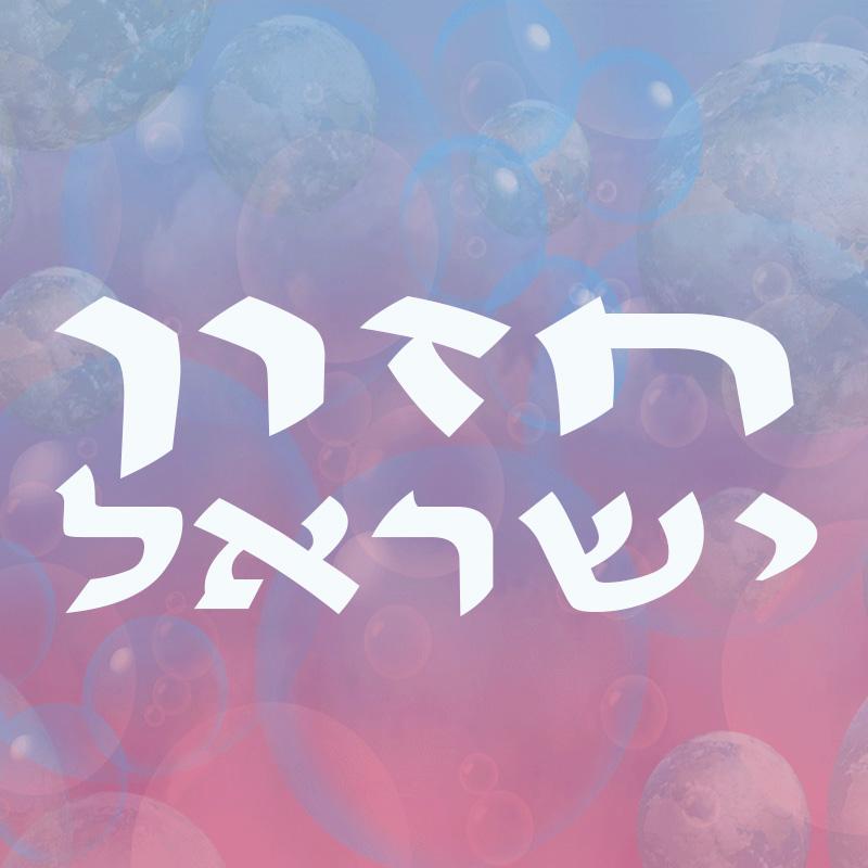 חזון ישראל
