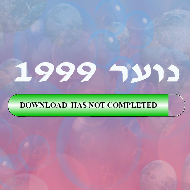 נוער 1999